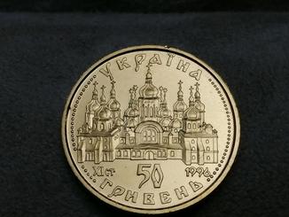 50 гривен 1996г.Оранта.