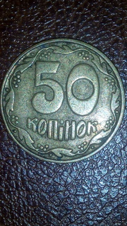 50 копеек 1992 года 2.2БАм