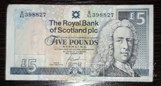 Бона шотландии 2005 года