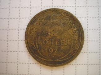 5 копеек 1927 г.