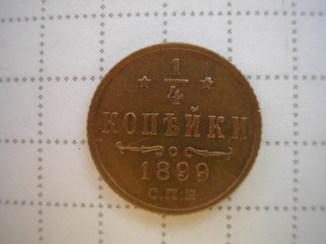 1/4 копейки 1899 г.