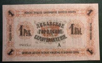 Либава 1 рубль 1915