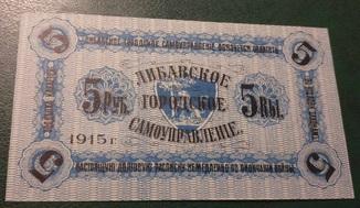 Либава 5 рублей 1915