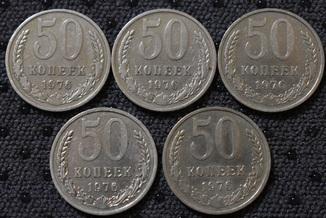 5 монет 50 копеек 1976 год