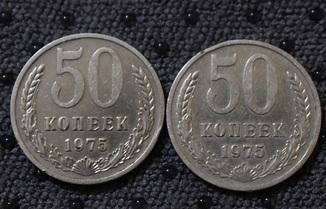 2 монеты 50 копеек 1975 год