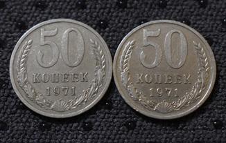 2 монеты 50 копеек 1971 год