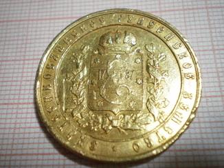 Золотая медаль Екатеринославского губернского земства «За труд и пользу»