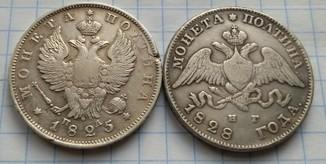 Полтина 1825 год. СПБ. ПД.  + Полтина 1828 год. СПБ. НГ.