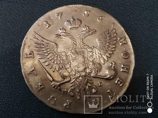 Рубль 1756 в состоянии VF