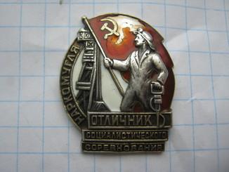 Знак-Значок ''Отличник Соц. Соревнования Наркомугля'' Серебро.