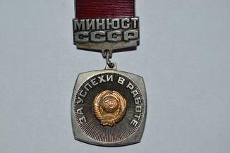 Знак МИНЮСТ СССР . За успехи в работе. ном 149 .