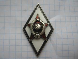 Знак-Значок, Ромб, Военная Академия, Серебро.