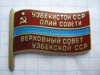 Депутатский Знак-Значок ''Верховный Совет Узбекской ССР'' Серебро, На Закрутке.