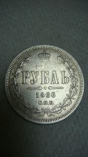 1 рубль 1866г, СПБ, HI