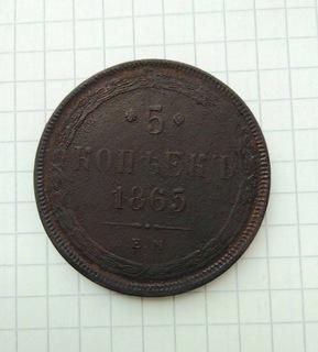 5 копеек 1865 г.