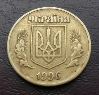 50коп 1996р штамп 1АЕк