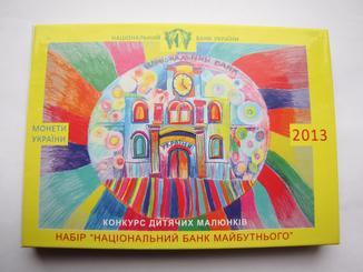"""Набір / набор монет 2013 Конкурс дитячих малюнків """"Національний банк майбутнього"""""""