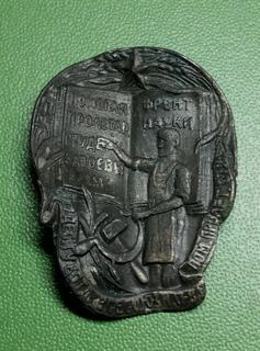 Латунный знак 1920-х годов: Одесское отделение всесоюзного общества.