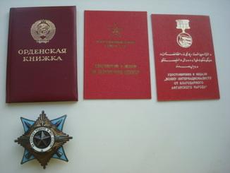 За службу Родине в ВС СССР. Афганистан. №  74 077