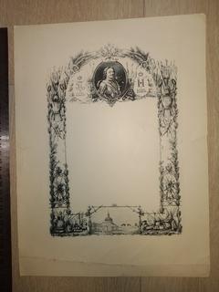 1909 Юбилейная грамота Романовы