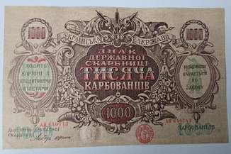 1 000 карбованців 1919 року UNC  Серія АН