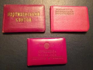 Партизанский Билет известного партизана Картузова Ивана Фодоровича.+ Бонус