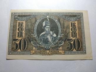 50 копеек 1918 год, атаман Платов, Ростов-на-Дону