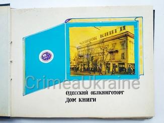 Одесса Дом книги Облкниготорг 10 лет. 1984 год. Самиздат Аппликация