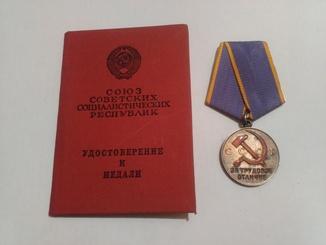 Медаль за трудовое отличие с док.
