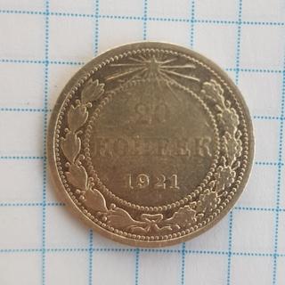 20 копеек 1921 г.