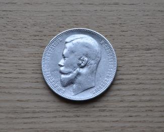 1 рубль 1899 года (Ф-З)