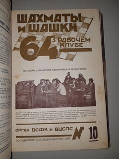 1927 Шахматы и шашки в рабочем клубе - годовая подшивка
