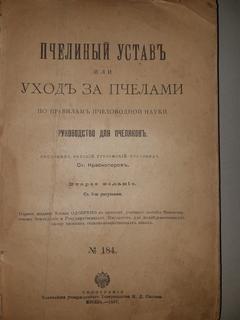 1897 Пчелиный устав. Руководство для пчеляков