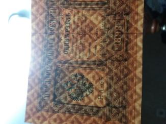 1 рубль 1898 UNC