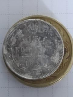 15 копеек 1916 года. Осака