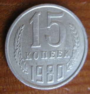 15 к. СССР 1980 г.
