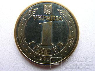 1 гривна 2015 г.