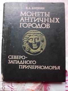 Ольвия Никоний Керкинитида Тира каталог 566 монет