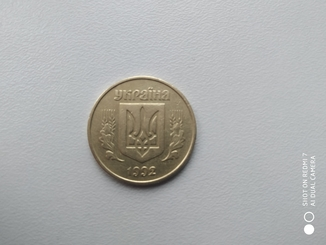50 копеек 1992 г. Луганский чекан, английскими штемпелями.