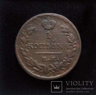 1 копейка 1822 года