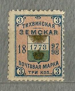 Царская Россия. Земская почта 1897 г. Тихвинский уезд. MH