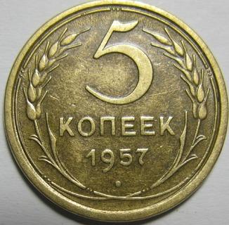 5 коп 1957 год шт. 2.2 (ф69, ф70)