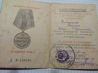 Документы на медали За взятие Будапешта ,за победу над Германией,,  на одного человека.