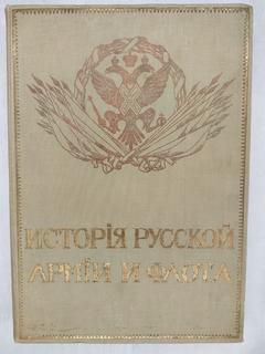 История русской армии и флота 1911