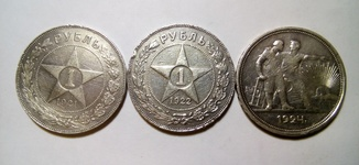 3 рубля 1921, 1922, 1924 годов.