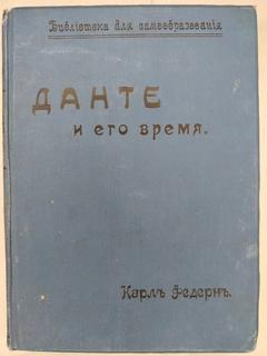 Данте и его время (1911)