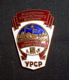 Отличник мебельной промышленности УРСР № 476.