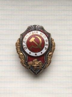 Знак отличный шофер ГДР