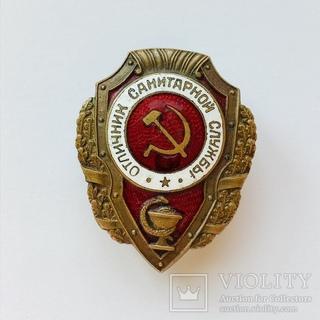 Отличник санитарной службы З-д. Победа Москва