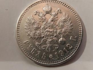 Рубль 1912 год ( Э.Б)